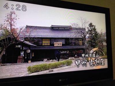 20141210YBSてててTV紹介された飲食店甲州市塩山完熟屋.jpg
