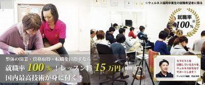 年配、高齢者でも資格が取れる?福岡で定年退職後や老後に働くための整体のスクール(学校)