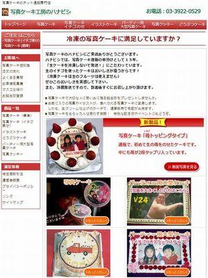 シタラーズ同人誌アニメイラストゲームキャラケーキにプリント通販