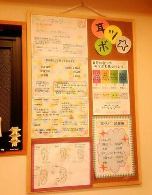 びっくりぃむやしろ優たんぽぽ白鳥耳ツボ小顔痛くない耳ツボシール東京駒込整骨院鍼灸院